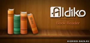 Читалки Aldiko Book Reader Premium