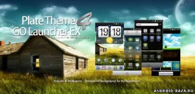 Тема GO Launcher EX Theme Sense 2 на телефон