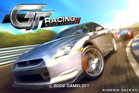 Гонки GT Racing Motor Academy — Гонки