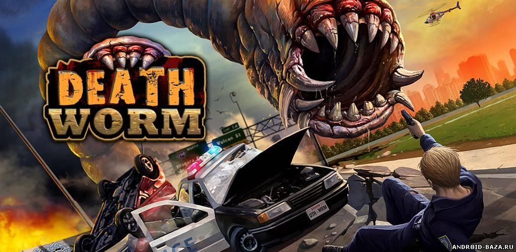 "Приложение Death Worm — ""Дрож Земли"" андроид"