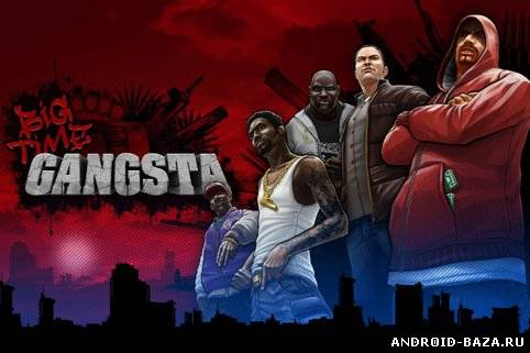 Big Time Gansta — Аналог GTA