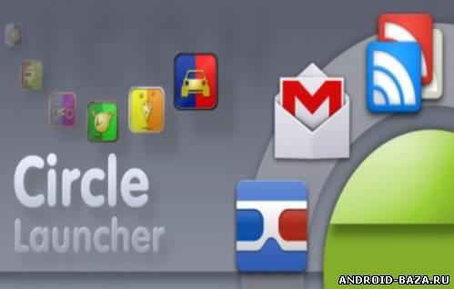 Circle Launcher Скриншот