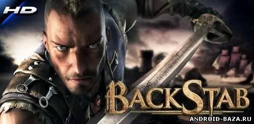 BackStab HD Скриншот