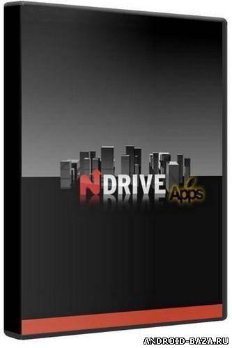 nDrive v9.3.18 — Навигатор андроид