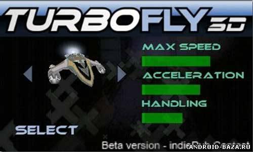 TurboFly 3D — Фантастические Гонки для андроид