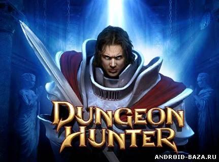 Картинка РПГ андроид Dungeon Hunter — RPG Игра