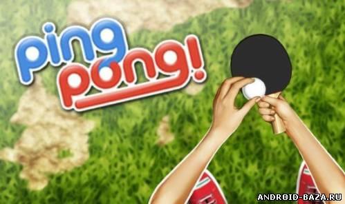 Приложение Ping Pong — Пинг Понг андроид