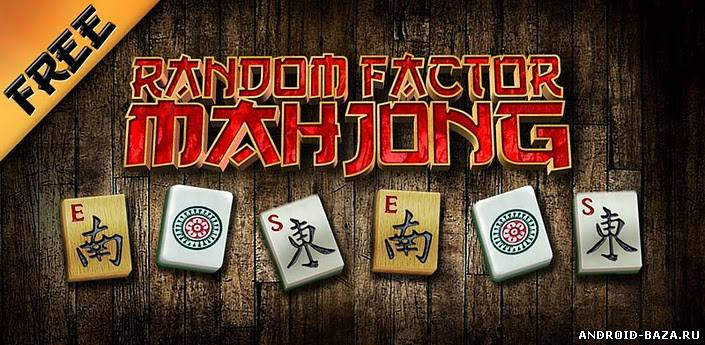 Random Mahjong v1.0.7 — Маджонг андроид