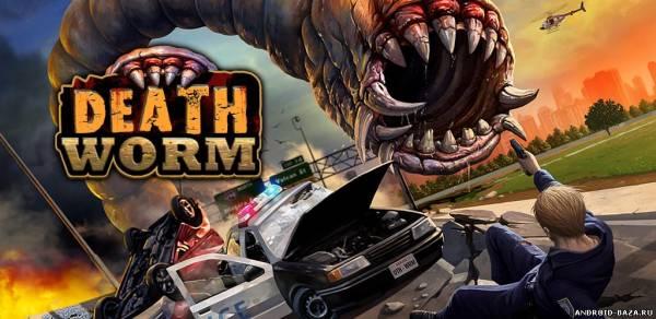 """Картинка Аркады андроид Death Worm — """"Дрож Земли"""""""