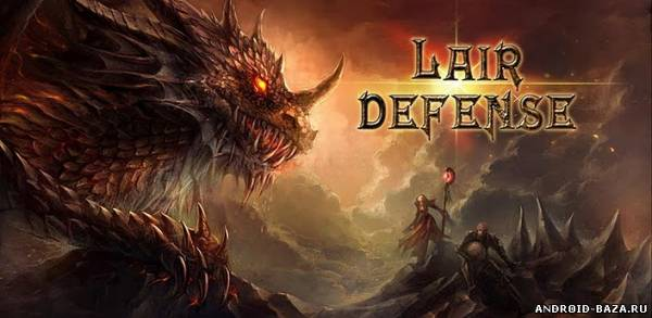 Lair Defense — Стратегия в стиле Tower Defense
