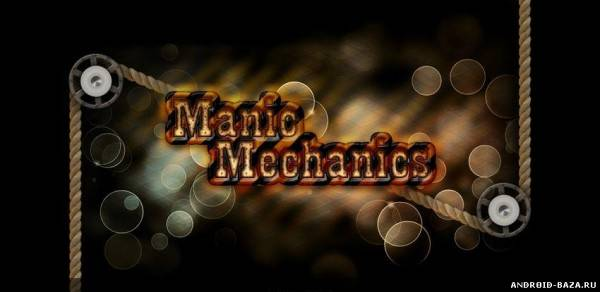Manic Mechanics — Головоломка