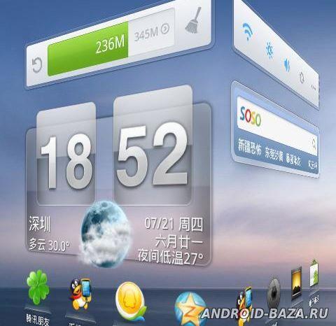 QQ Launcher Pro. Скриншот 1