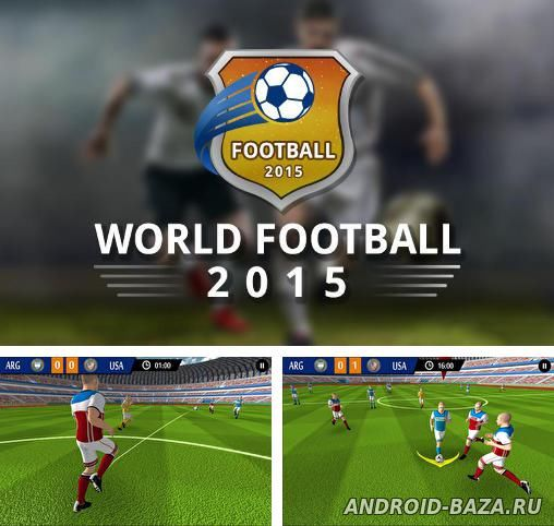 Спортивные Real Football Game 2015 — Футбол