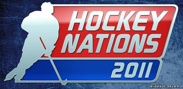 Hockey Nations 2011 HD — Хоккей icon 1