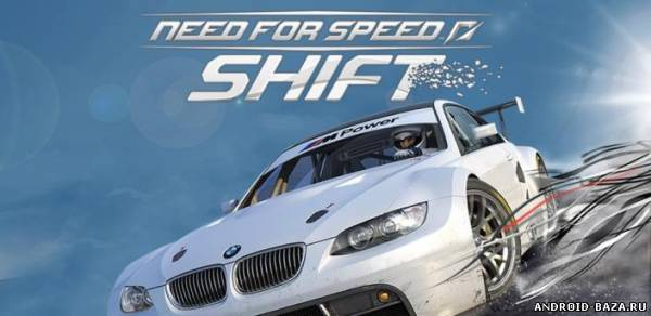 Need For Speed Shift — Гонки