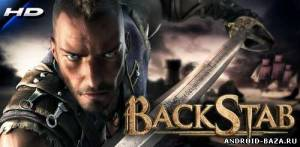 РПГ BackStab HD — RPG Игра