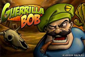 Шутеры Guerrilla Bob — Игра Партизан Боб