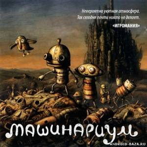 Machinarium +Кеш — Квест андроид