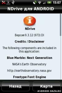 nDrive v9.3.18 — Навигатор на планшет