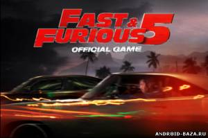 Fast Five: Official Game HD — Гонки