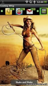 Приколы Cowboy Whip 0.0.7— Прикол Хлыст (Кнут)