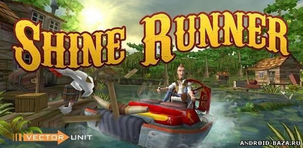 Shine Runner — Гонки на Катере