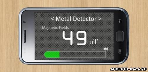 Metal Detector — Металоискатель андроид