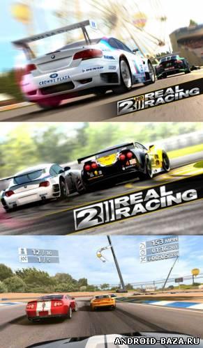 Скриншот Real Racing II HD Full на планшет