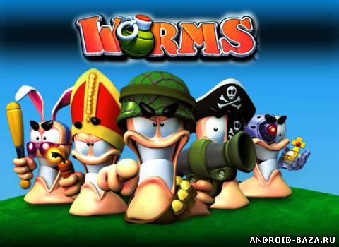 Скачать worms — червяки на андроид.