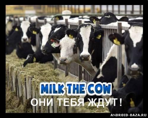 Картинка Milk The Cow на телефон