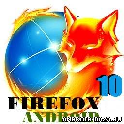 Firefox 10 для андроид