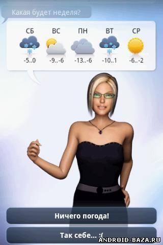 """Скриншот """"Карманная Блондинка"""" на планшет"""