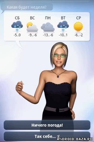 карманная блондинка на андроид - фото 5