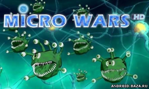 Micro Wars HD — Игра андроид