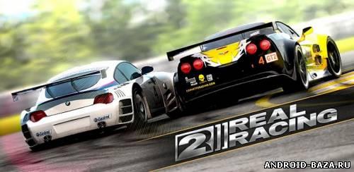Приложение Real Racing II HD Full андроид