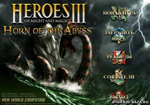 Скачать Heroes of Might and Magic III на android