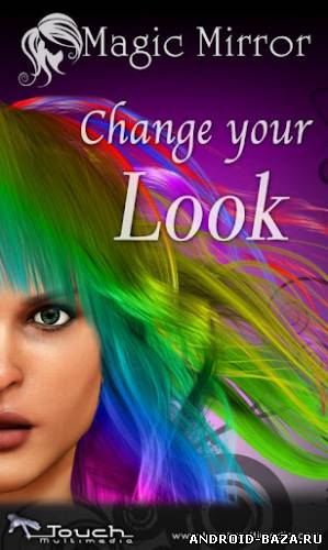 Magic Mirror Hair Styler - Волшебное Зеркало