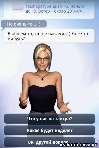 "Картинка ""Карманная Блондинка"" на телефон"