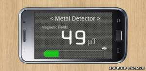 Полезные Metal Detector — Металоискатель