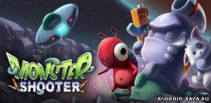 Шутеры Monster Shooter