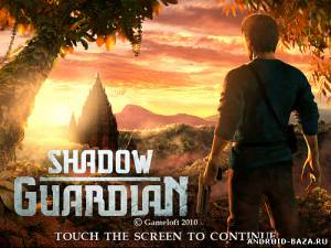 Shadow Guardian HD. Скриншот 1
