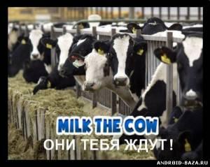 Изображение Milk The Cow на телефон