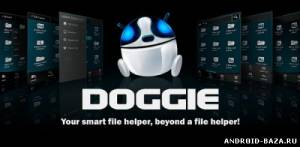 Системные ICS File Explorer Doggie