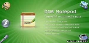 Офисные DSM Notepad — Блокнот