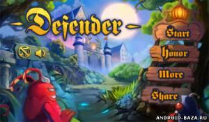 Defender — Защита Замка для андроид