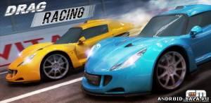 Гонки Drag Racing — Новые Гонки