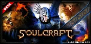 Картинка РПГ андроид SoulCraft THD — RPG Игра