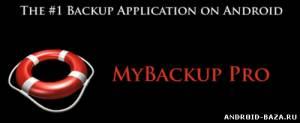 Системные MyBackup Pro — Бэкап