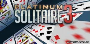 Азартные Platinum Solitaire 3 — Пасьянс