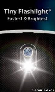 Картинка Полезные программы андроид Tiny Flashlight — Фонарик
